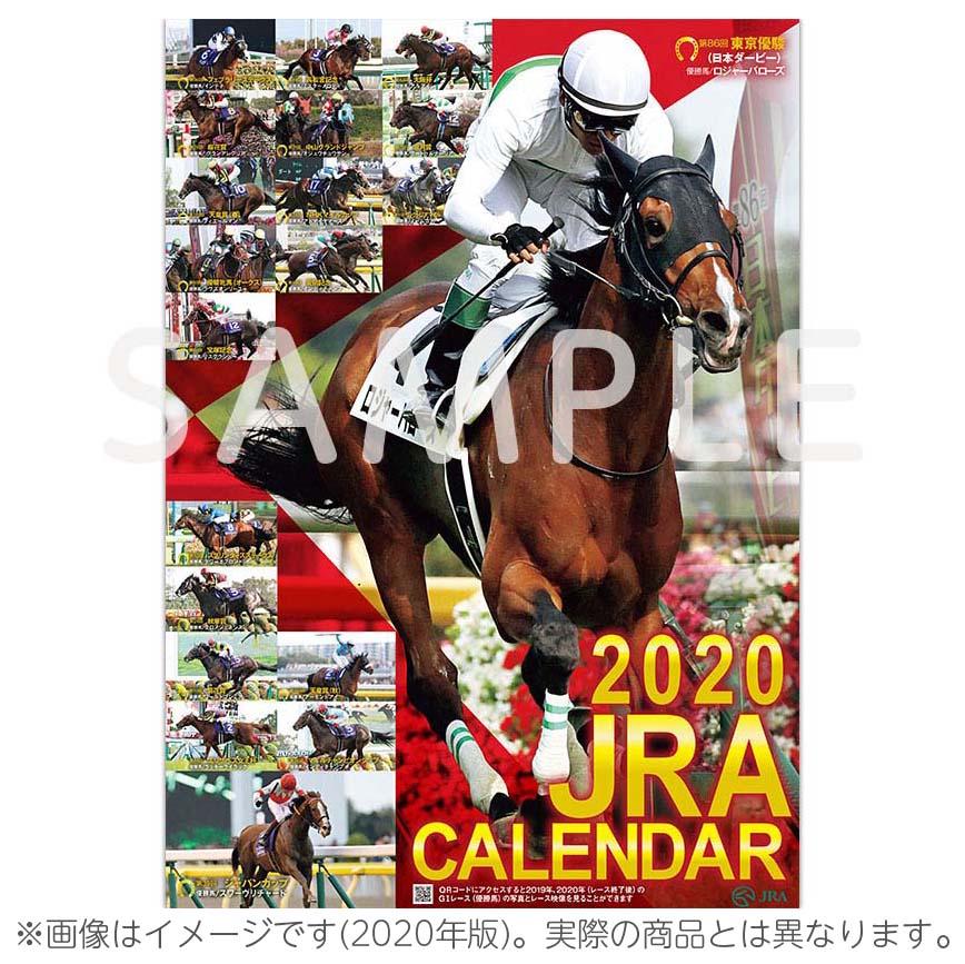 【予約商品】2021年 JRAカレンダー