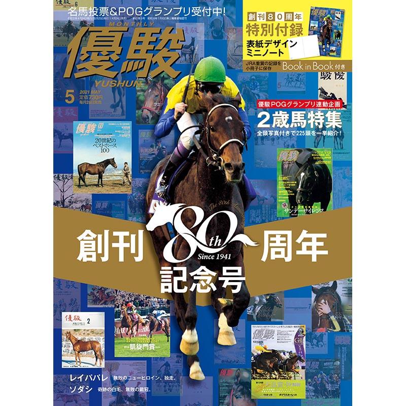 『優駿』2021.5月号(No.929) 創刊80周年記念号