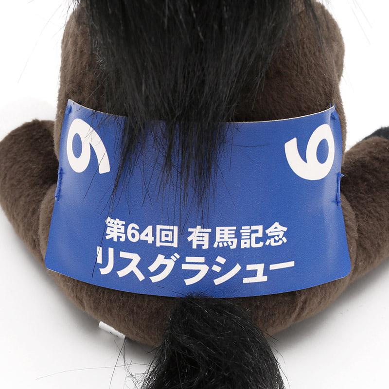 アイドルホース【リスグラシュー/'19有馬記念】(マスコット)