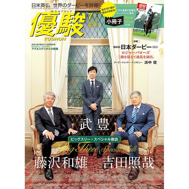 『優駿』2019.7月号(No.907)