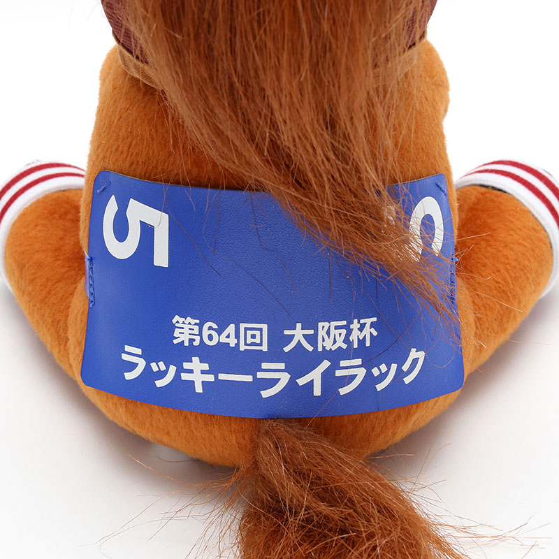 アイドルホース【ラッキーライラック/'20大阪杯】(マスコット)
