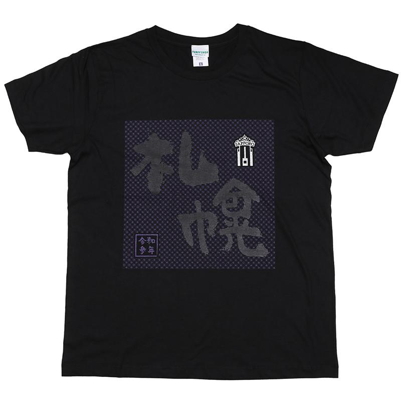 '21夏競馬Tシャツ【札幌競馬場】