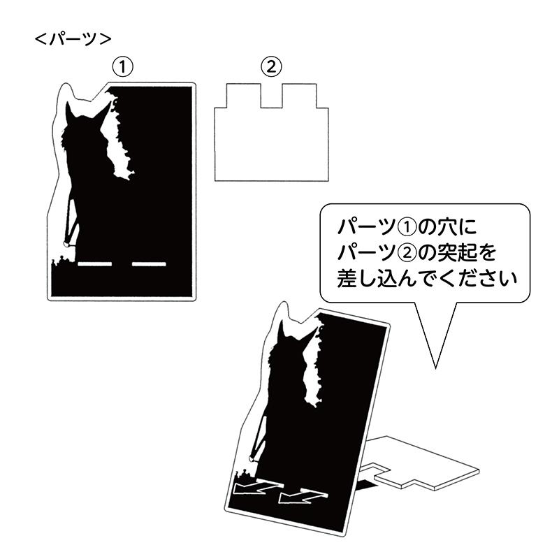 馬名アクリルスマホスタンド【コントレイル】