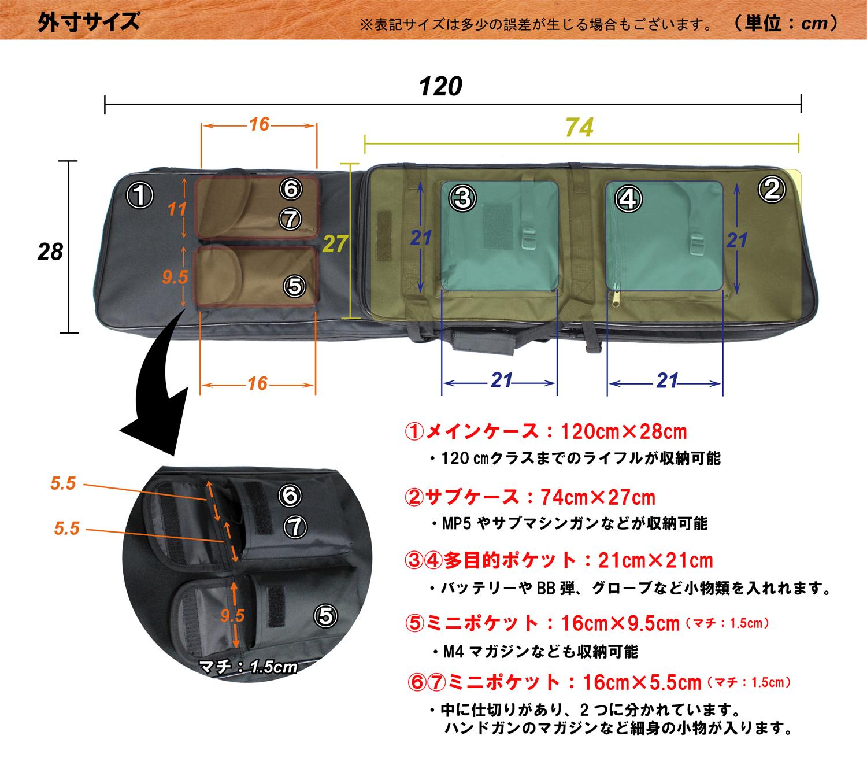 【限定特価】ダブルガンケース 120cm