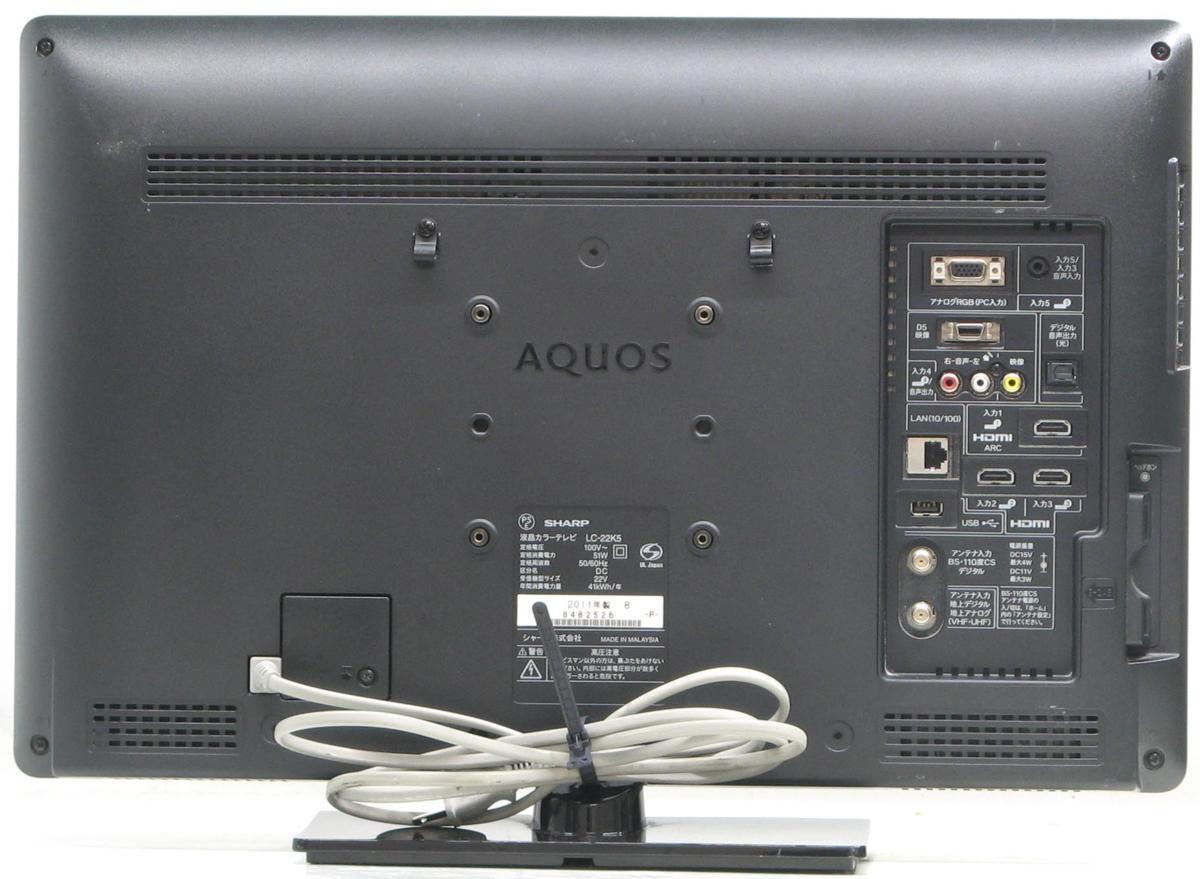 QT-77/SHARP AQUOS LC-22K5 22インチワイド液晶テレビ■#1 【中古 液晶テレビ】
