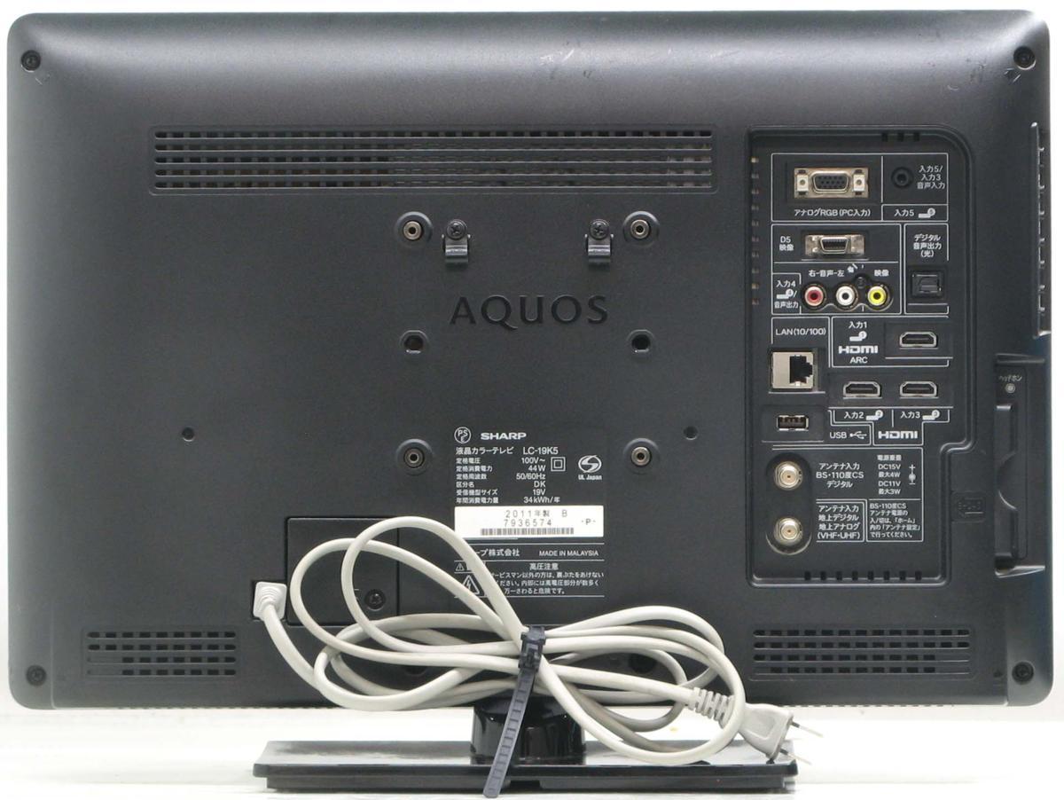 QT-78/SHARP AQUOS LC-19K5 19インチワイド液晶テレビ 【中古 液晶テレビ】