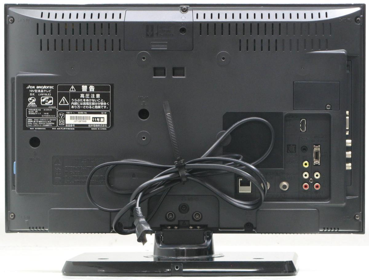 QT-79/DXアンテナ LVW19LE2 19インチ液晶テレビ 【中古 液晶テレビ】