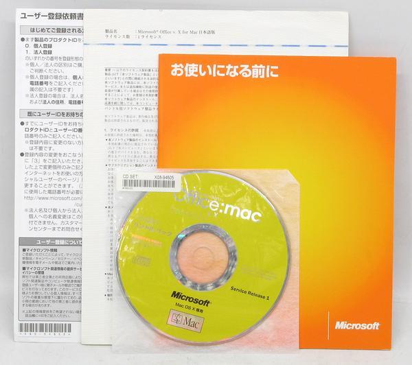 G-19/【オフィスソフト】Microsoft Office v.X for Mac バンドル版+ジャンクメモリ