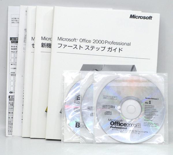 G-29/【オフィスソフト】Micosoft Office2000 Professional OEM版+ジャンクメモリ