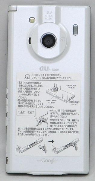 JA-6/東芝 REGZA Phone IS04 au [ホワイト]#10