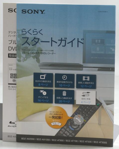 QB-10/SONY BDZ-AT700■HDD500GB/ブルーレイディスク・DVDレコーダー
