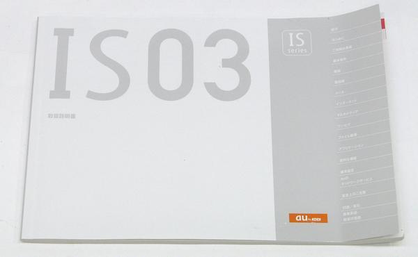 JA-7/Sharp ISシリーズ SHI03 au [オレンジ]美品#1