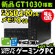 B5-5015/HP Elitedesk 800G1 SFF-4590 Corei5 メモリ 8GB 新品SSD 240GB 新品GeForce GT1030  Windows 10 中古 ゲーミングPC