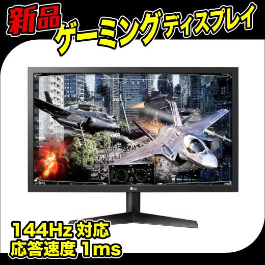 新品 LG 24GL600F-B 応答速度1msパネル144Hz対応ゲーミングモニター ディスプレイ GM-1