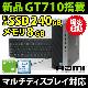 B5-4873/HP 【新品SSD240GB】 Prodesk 600 G3 SFF-6500■ Corei5 【HDMI出力端子】 新品GeForce GT710 マルチディスプレイ 最大4画面対応