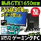 B5-4971/DELL Optiplex 7050-7700MT Corei7 メモリ 8GB 新品SSD 500GB 新品GeForce GTX1650 24インチ液晶セット Windows 10 中古 ゲーミングPC