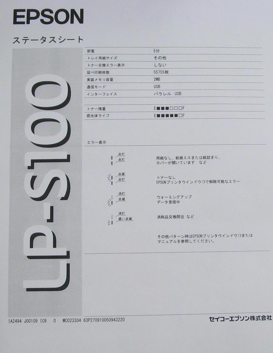 L-357/EPSON Offilio LP-S100■USB/A4モノクロレーザープリンター#1