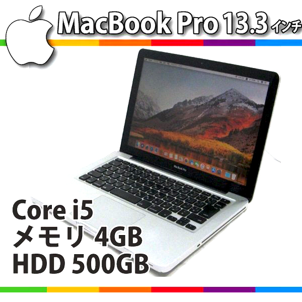 MacBook Pro MD313J/A 13インチ Corei5 メモリ 4GB HDD 500GB MacOS 10.13.6 中古 Macintosh