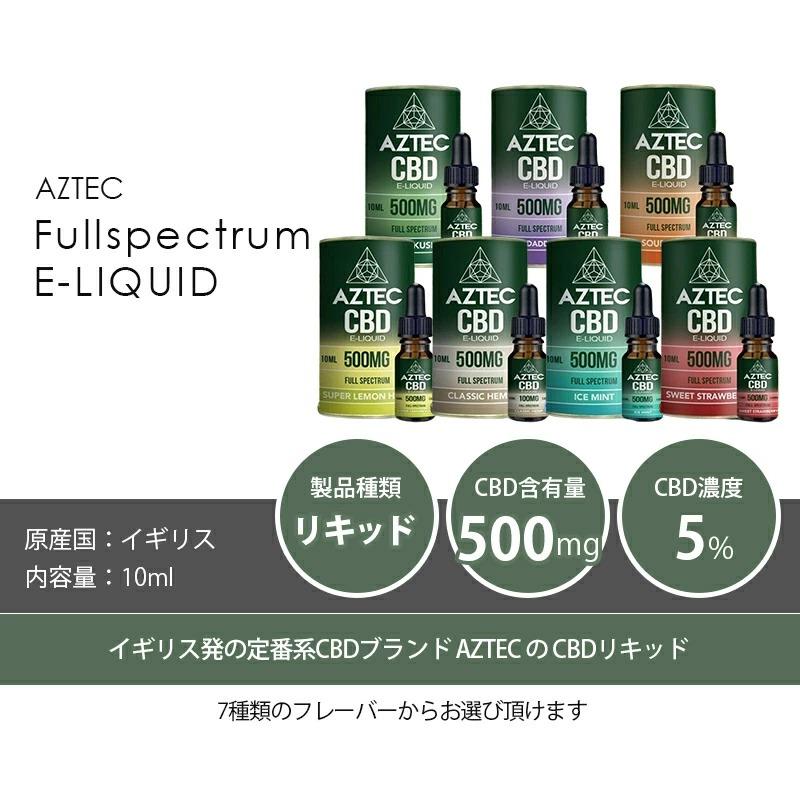 AZTEC (アステカ) E-LIQUID FULL SPECTRUM CBD 5% (500mg) 10ml