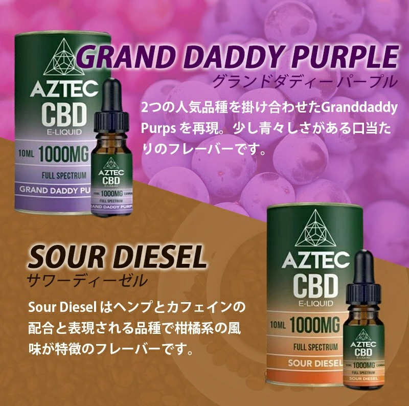 AZTEC (アステカ) E-LIQUID FULL SPECTRUM CBD 10% (1000mg) 10ml
