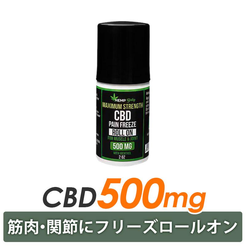 HEMP Baby CBDコスメ CBDロールオン フリーズタイプメンソールケア 500mg 56g | CBDRollOn