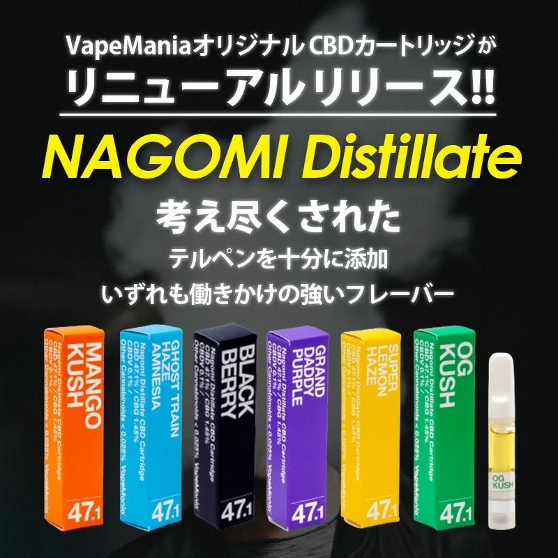 定額制商品 / サブスクリプション サービス商品 VapeMania CBDカートリッジ 和み Nagomi ディスティレートCBD500mg / Distillate CBD 50% CBG 1.5% Cartridge