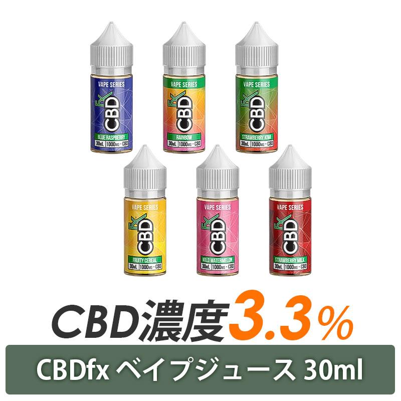【4周年記念・訳あり半額】CBD リキッド/3.3%(1000mg)CBDfx ベイプジュース 30ml / CBDfx CBD Vape Juice