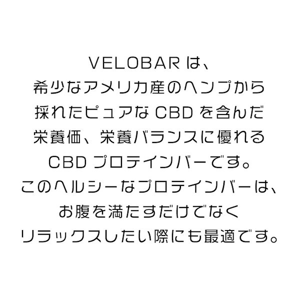CBDプロテインバー/Velobar CBD25mg