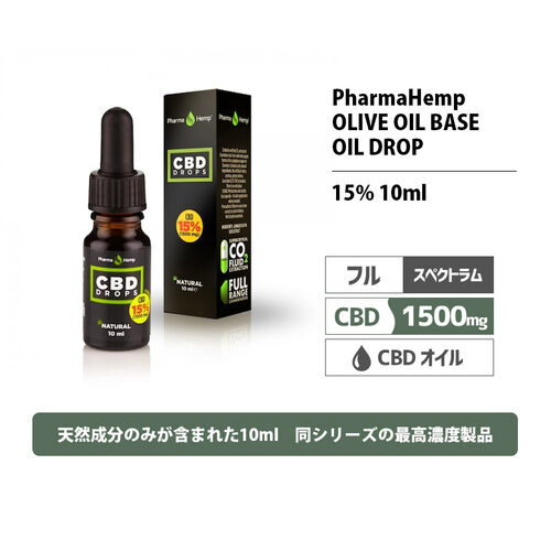 Pharma Hemp CBDオイル フルスペクトラム 15% 1500mg 10ml OLIVE OIL Original Series 非加熱タイプ | Fullspectrum CBD Oil Unheated