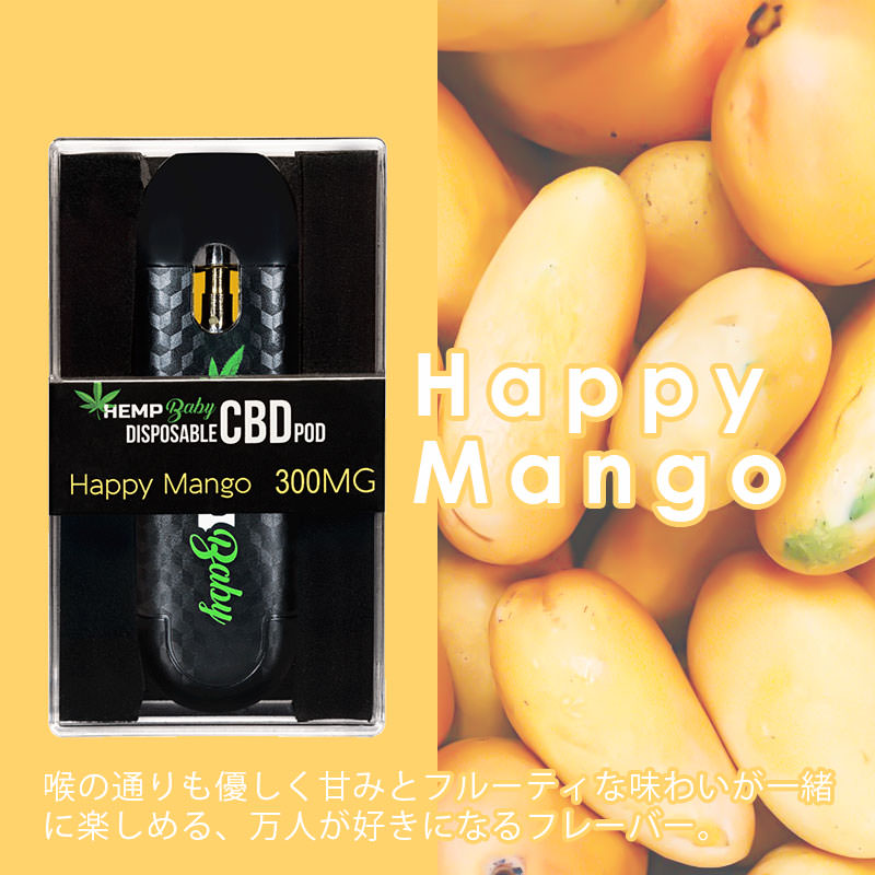 HEMP BABY フルスペクトラム CBD300mg / 0.5ml 使い捨て ベイプペン フルスペクトラムCBD60% / Disposable Vape PEN