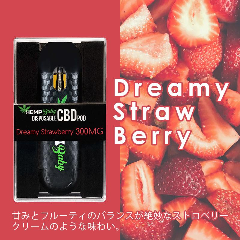 HEMP BABY CBD300mg / 0.5ml 使い捨て ベイプペン / Disposable Vape PEN
