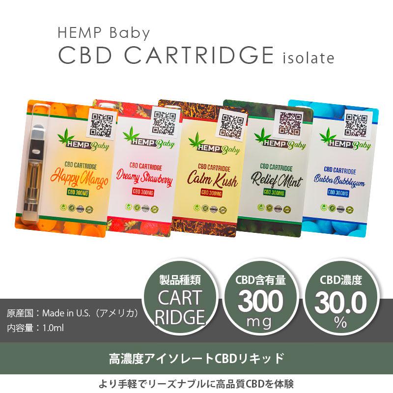 HEMP BABY CBD 1.0ml Cartridge / CBD 30%  カートリッジ + PEN バッテリー