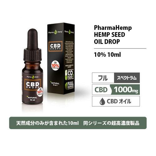 Pharma Hemp CBDオイル フルスペクトラム 10% 1000mg 10ml CANNABIS SATIVA SEED OIL Original Series 非加熱タイプ   Fullspectrum CBD Oil Unheated