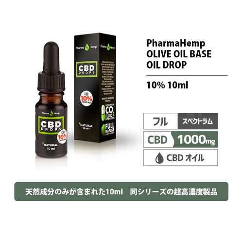 Pharma Hemp CBDオイル フルスペクトラム 10% 1000mg 10ml OLIVE OIL Original Series 非加熱タイプ | Fullspectrum CBD Oil Unheated