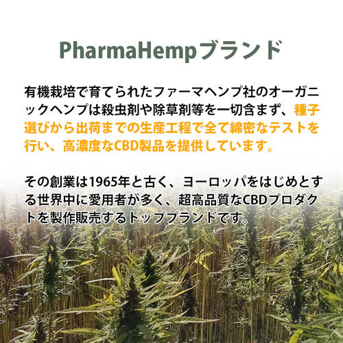 Pharma Hemp CBDオイル フルスペクトラム 5% 500mg 10ml CANNABIS SATIVA SEED OIL Original Series 非加熱タイプ | Fullspectrum CBD Oil Unheated
