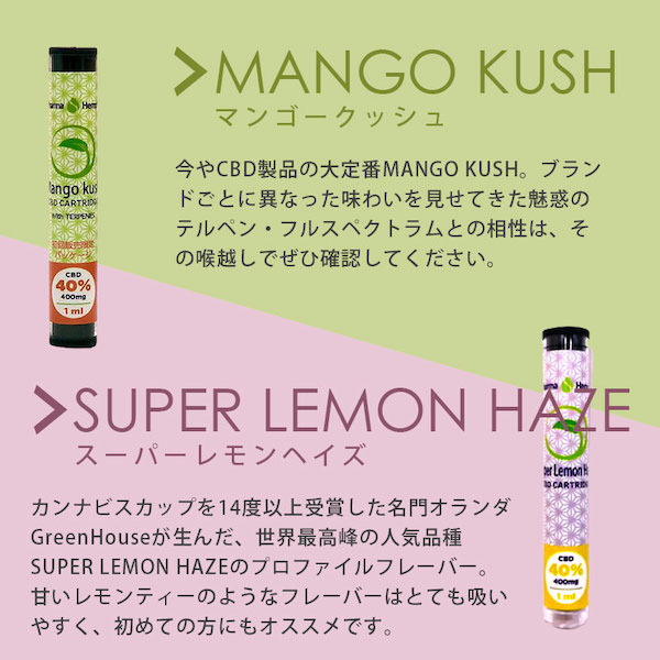 PharmaHemp Full Spectrum Cartridge 1.0ml / CBD40%:フルスペクトラム CBD カートリッジ