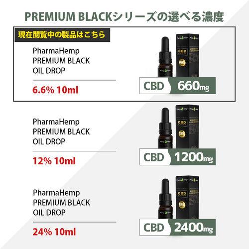 PharmaHemp 6.6%(660mg)CBD OIL DROP PREMIUM BLACK  10ml / プレミアムブラック CBD オイル