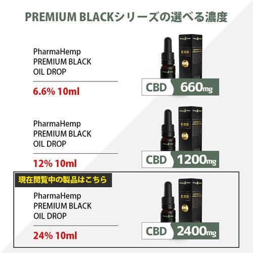 PharmaHemp 24%(2400mg)CBD OIL DROP PREMIUM BLACK  10ml / プレミアムブラック CBD オイル