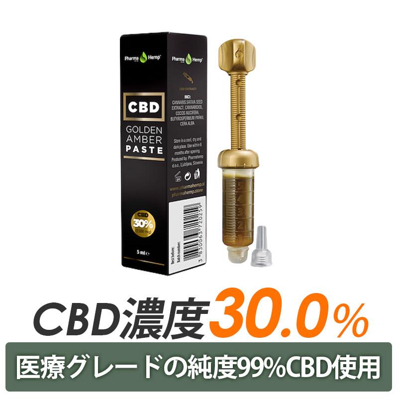 PharmaHemp 30% CBD GOLDEN AMBER PASTE 高濃度CBD1500mg/5ml 配合 純度99% CBD使用 フルスペクトラム