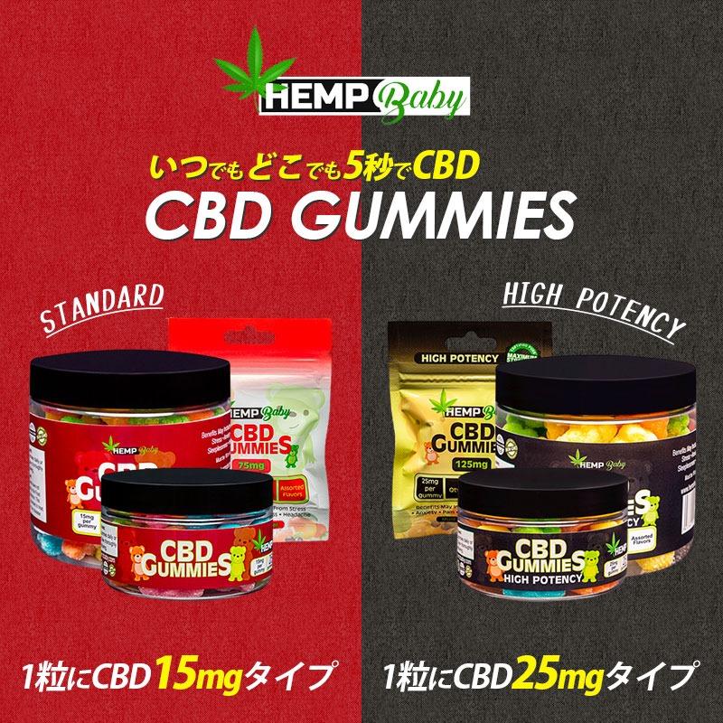 CBD グミ CBD375mg + CBN75mg ヘンプベイビー  CBD15mg + CBN3mg  25個入り / HEMP Baby CBD GUMMIES from U.S.