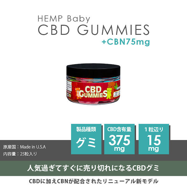 Hemp BABY CBDグミ  1粒CBD15mg + CBN3mg/合計CBD375mg + CBN75mg 25個入り|CBN追加配合 高濃度 アイソレート