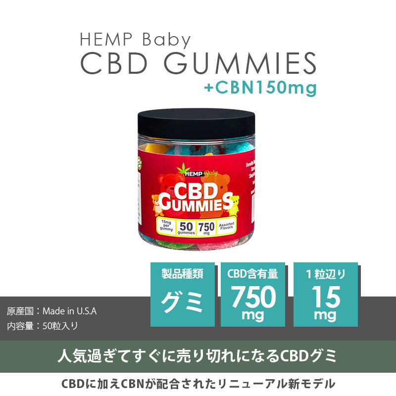 CBD グミ  CBD 750mg ヘンプベイビー  CBD15mg / 1粒 / 50粒入り /  HEMP Baby CBD GUMMIES from  U.S.
