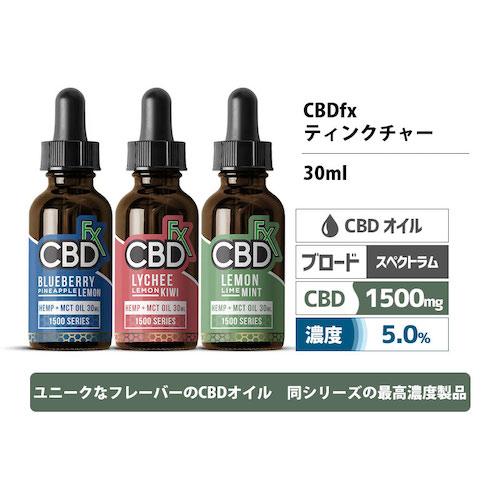CBD オイル / CBDfx ティンクチャー CBD 1500mg 30ml / CBD Tincture Oil