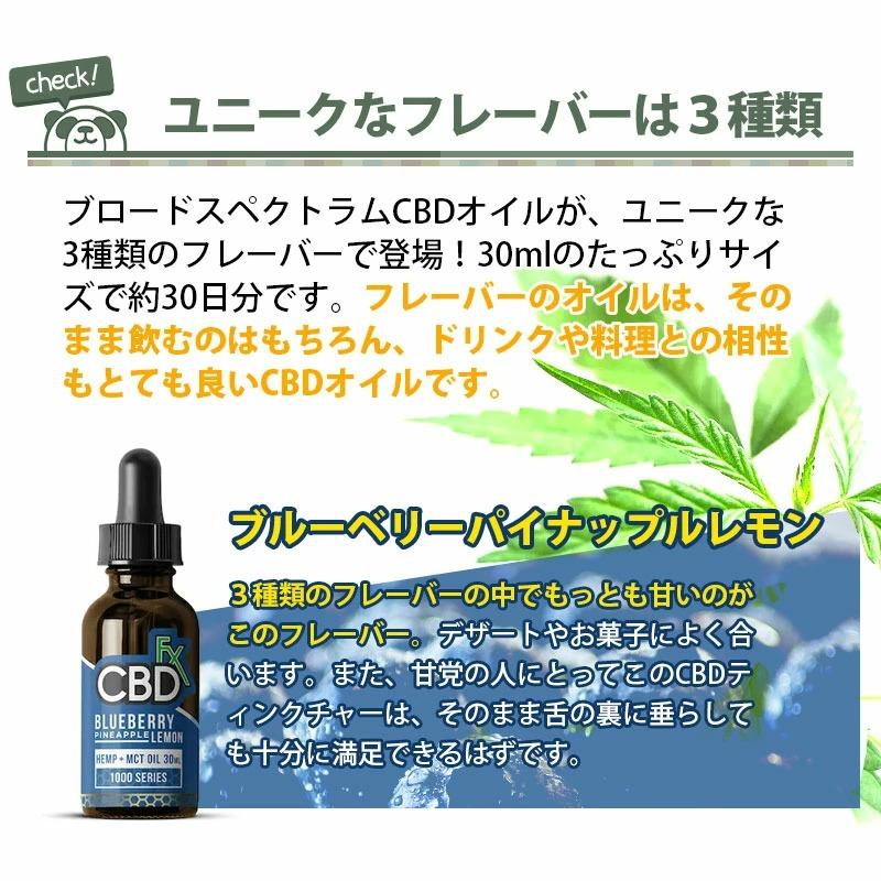 CBD オイル / CBDfx ティンクチャー CBD 1000mg 30ml / CBD Tincture Oil