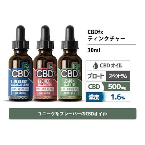 CBD オイル / CBDfx ティンクチャー CBD 500mg 30ml / CBD Tincture Oil