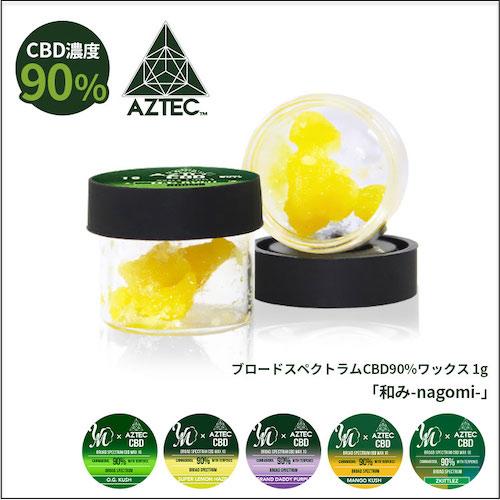 CBD ワックス 高濃度 ブロードスペクトラム 90% CBD900mg 1g 和み -Nagomi- AZTEC & VapeMania Limited Edition