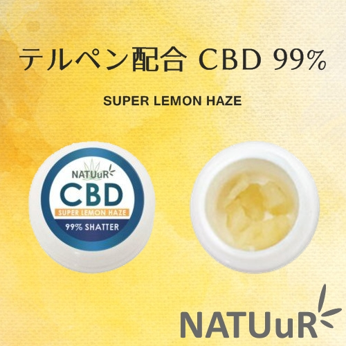 NATUuR CBDワックス 濃度99%/495mg +テルペン SUPER LEMON HAZE|高濃度 Terpesolate CBD WAX