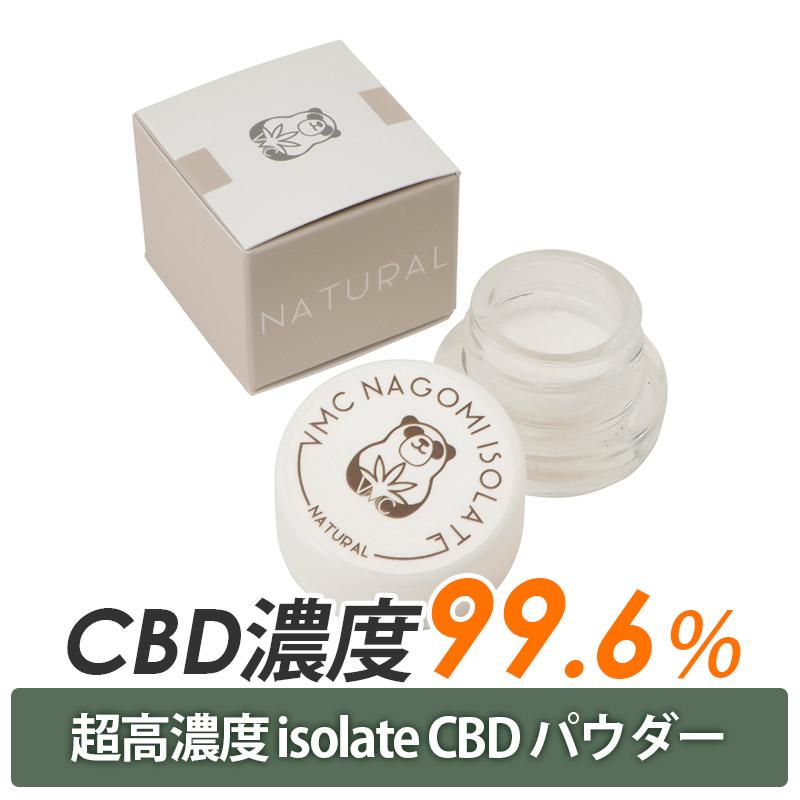VMC オリジナル 和み Nagomi アイソレート 99.6% CBD パウダー 1G / 超高濃度 isolate CBD 996mg powder