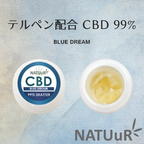 【CBDワックス】 NATUuR CBD99% SHATTER WITH TERPENES 500MG ブルードリーム
