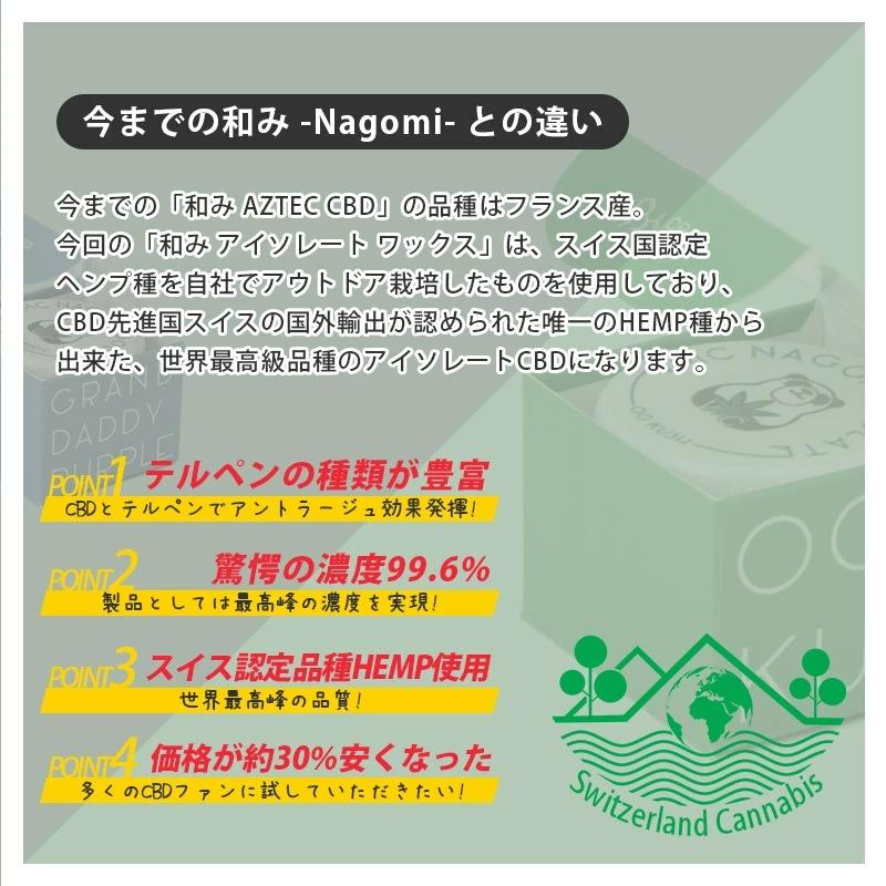 VMC オリジナル 和み Nagomi アイソレート 99.6% CBD with テルペン テルペソレート シャッター ワックス/ isolate CBD 99.6% with terpenes SHATTER WAX